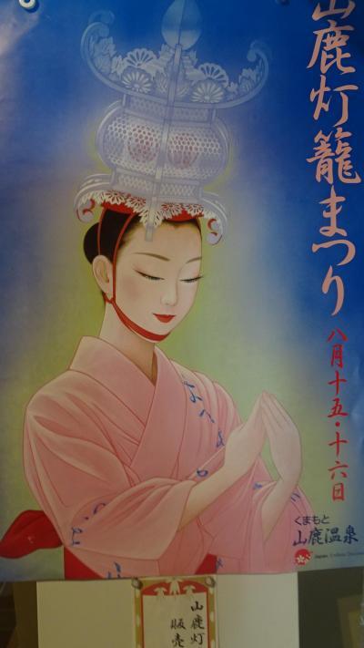 九州の旅(57) 山鹿灯篭民芸館の見学。