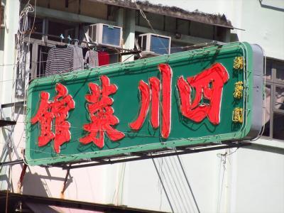 香港★担担麺を食べに黄大仙へ ~詠藜園四川菜館・鳳徳公園・香港城市大學~