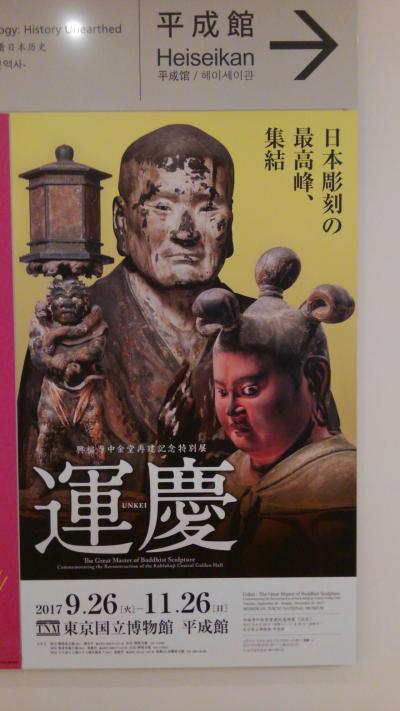 アイラブ仏像めぐり 運慶展でコンガラ童子にやられる