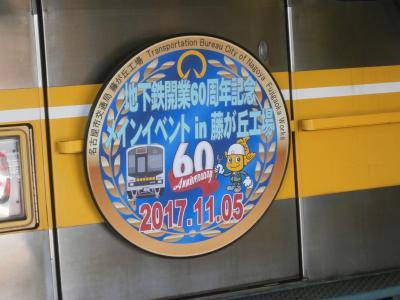 地下鉄開業60周年記念メインイベントin藤が丘工場