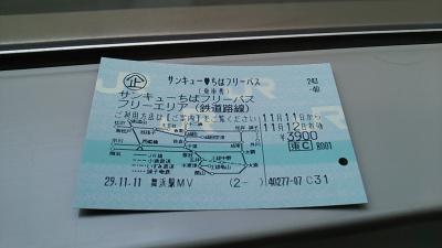 「サンキューちばフリーパス」&「房総料金回数券」で行く千葉の鉄道&観光満喫の旅(パート1)
