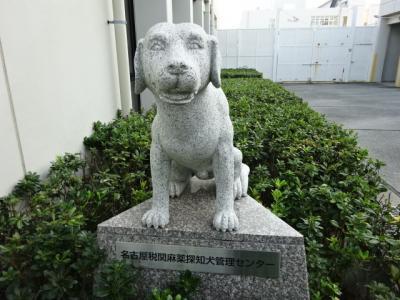 セントレアで麻薬探知犬に会う+名古屋のおいしいグルメ