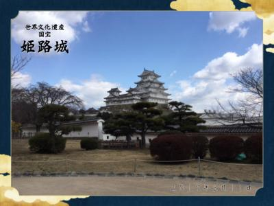 ARで見る姫路城大発見 2泊3日一人旅 姫路編