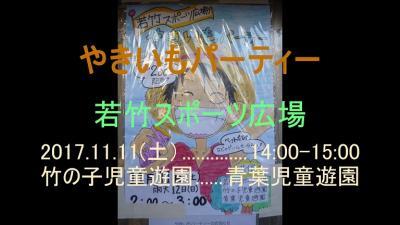 やきいもパーティ 若竹スポーツ広場  子供たちの笑顔が、ホットする瞬間ですね ^^! ブログや動画