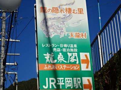 飯田線の平岡の街を歩く、名鉄ハイキング