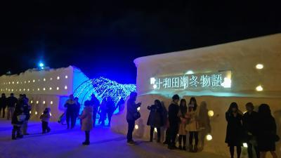 弘前・十和田湖冬物語  1泊2日