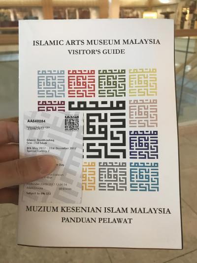 """駐在のついでに 【その99】 香港からのマレーシア・シンガポール出張③ 仕事の合間に KLの""""ISLAMIC ARTS MUSEUM MALAYSIA"""" へ!"""