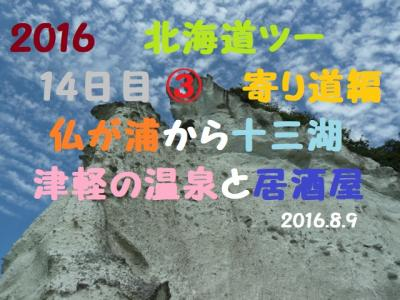 2016 北海道ツー 14日目 ③ 寄り道編  日本の秘境 仏が浦から十三湖  津軽の温泉と居酒屋で ^^! ブログや動画