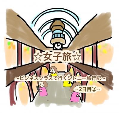(19)女子旅☆ビジネスクラスで行くシドニー旅行記