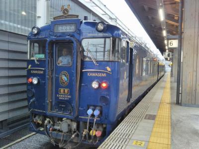 楽しい乗り物に乗ろう!  JR九州「かわせみ やませみ&いさぶろう」  ~熊本~