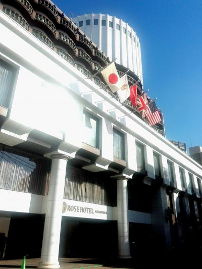 ローズホテル横浜に泊まってきました!