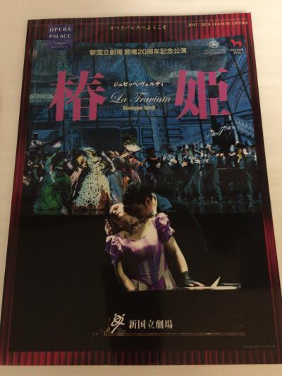 オペラに行ってきました♩イン・新国立劇場(初台)