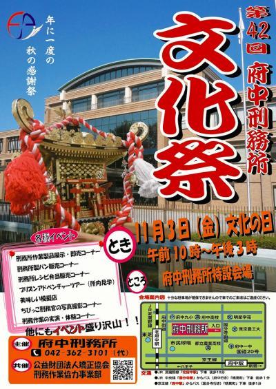 【東京散策68-1】 できれば一生関わりたくない(^▽^;) 刑務所内部も見学出来た、第42回府中刑務所文化祭