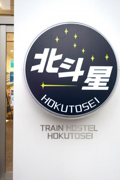 日本橋ごはんと寝台列車「北斗星」 ~上司に言えない宿に泊まるの巻~