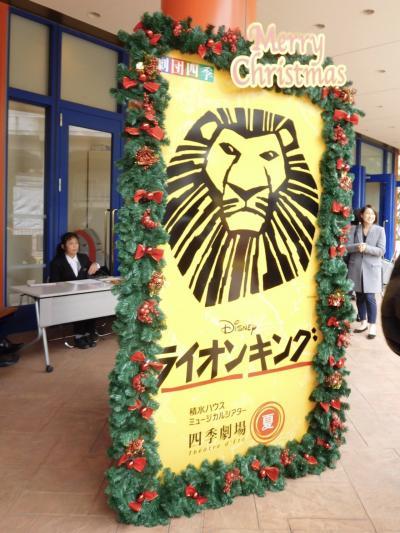 2017東京散歩♪ ライオンキングな休日