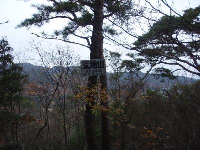 荒地山登山 鷲林寺の紅葉とスリリングな登り下り