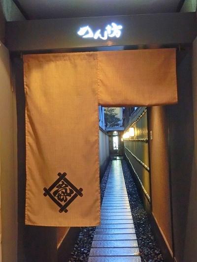 1年振りの秋の京都(2)-木屋町通り「めん坊」でプチ同窓会-