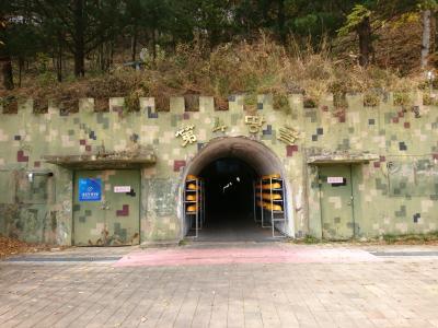 ソウルからのDay Trip 江南道 揚口の北朝鮮が掘った、『南侵 第4トンネル』