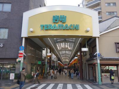 寺町通りを丸太町通りから四条通まであるく。京都の繁華街のひとつです。
