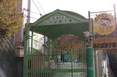 ふたば愛子園(神奈川県海老名市国分北3)