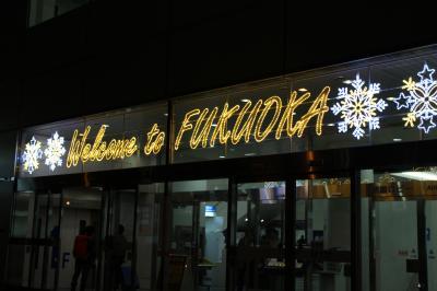 福岡の夜景、イルミネーション(福岡空港国際線ターミナル、JR博多シティ)を見に行く。