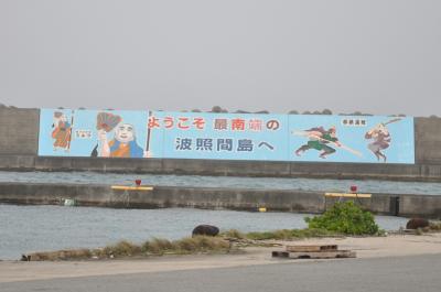 最南端を目指す その1 ~石垣島→波照間島~