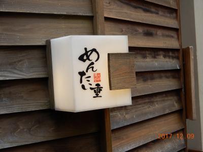 九州3連発!急遽、思い立っての博多めんたい重を食べに行った旅