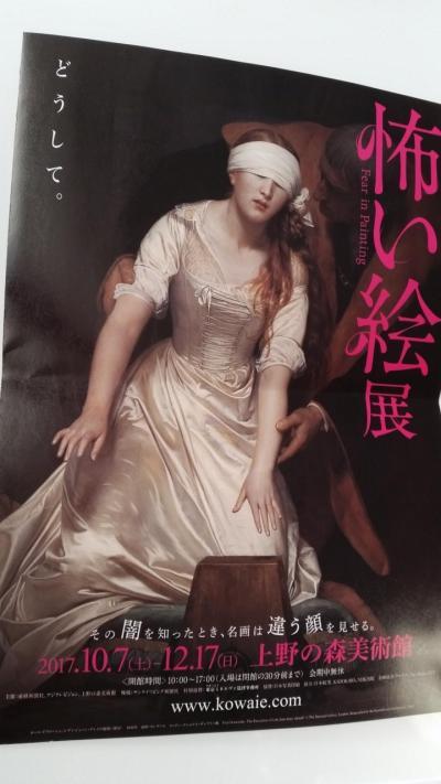 母と娘の上野散歩~上野の森美術館・おぼんdeごはん~
