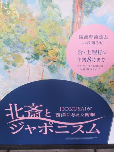上野の国立西洋美術館で「北斎とジャポニスム展」を見る。