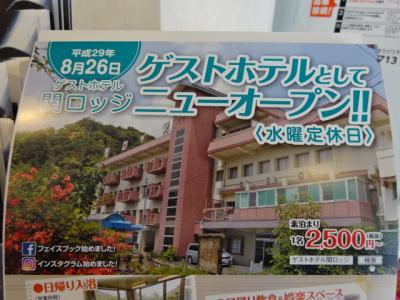 東海道坂下宿から関宿へ、国民宿舎関ロッジの今