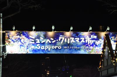 ミュンヘン・クリスマス市 in Sapporoに行ってみた