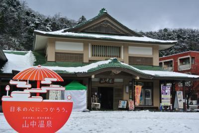 雪の山中温泉へ