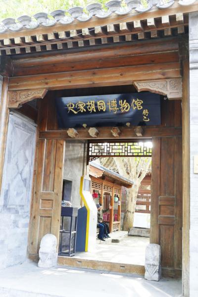 中国北京漫々悠々 ③ー 史家胡同博物館の見学とその周辺を歩く