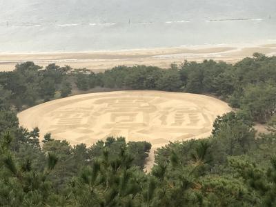 今年3度目のどこかにマイルでさぬきへ、銭形砂絵を見て金運アップ?