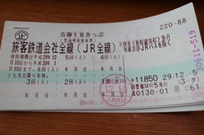 青春18切符で香川県へ