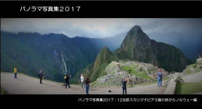 パノラマ写真集2017;12北欧スカンジナビア3国の旅からノルウェー編