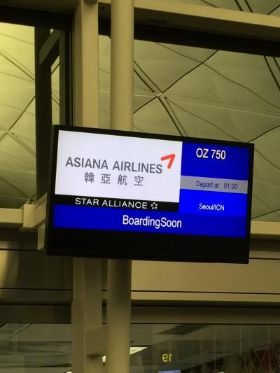 大阪への出張