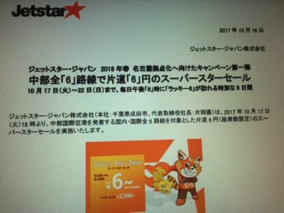 ジェットスター 6円セール スーパースターセール