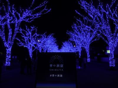2017年12月 東京2日目 その3 渋谷のイルミネーション 青の洞窟
