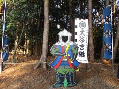 2017年12月 戦国浪漫の旅 第1日 関ヶ原