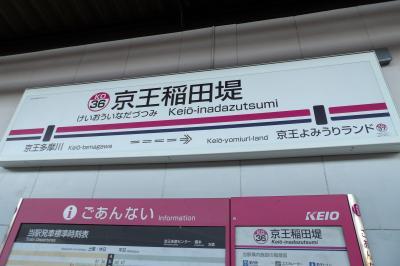 稲田堤駅のローマ字表記