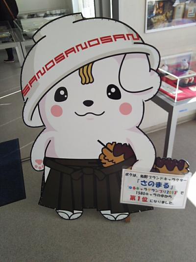 佐野駅からのちょい旅(第1回目)
