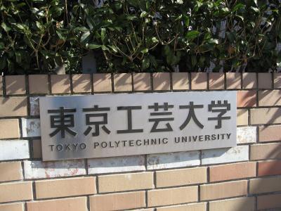 学食訪問ー53 東京工芸大学・厚木キャンパス