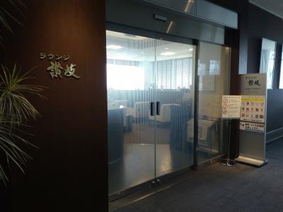 【2017 SFC修行】第8回目 高松からの那覇タッチ 1