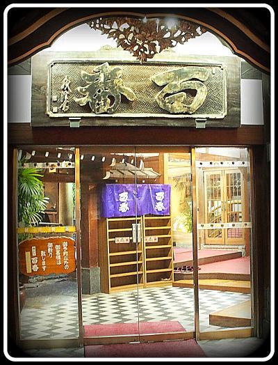 鯛よし百番(現代の遊郭)- まるで「千と千尋の神隠し」、なんとも不思議な...時代の置き土産... #2(天王寺駅/西成/大阪)