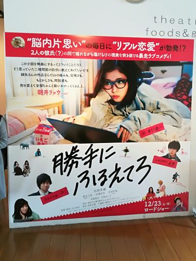 勝手にふるえてろ 初日舞台挨拶☆ハブモアカレー☆2017/12/23
