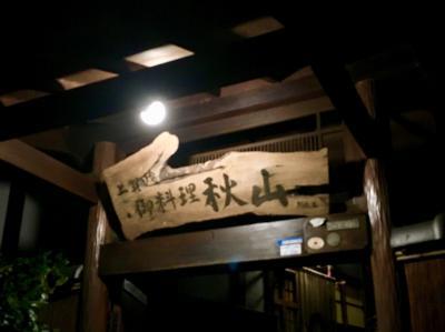 京都旅行 紅葉二日目ミシュラン 上賀茂秋山のディナー