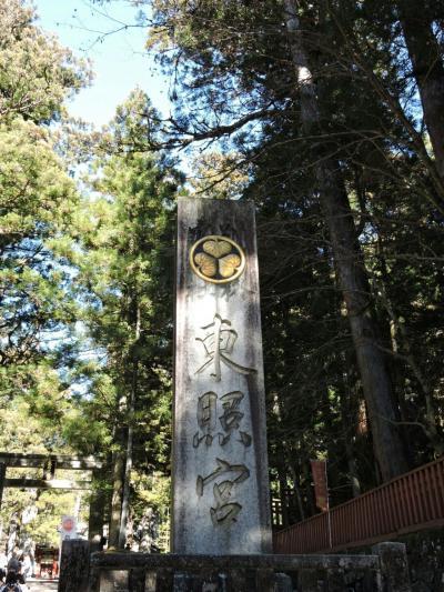 冬の日光東照宮をぶらぶらお散歩とほっこり温泉で癒し旅行☆