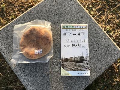 銚子電鉄の旅