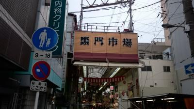 大晦日に大阪に行ってみた